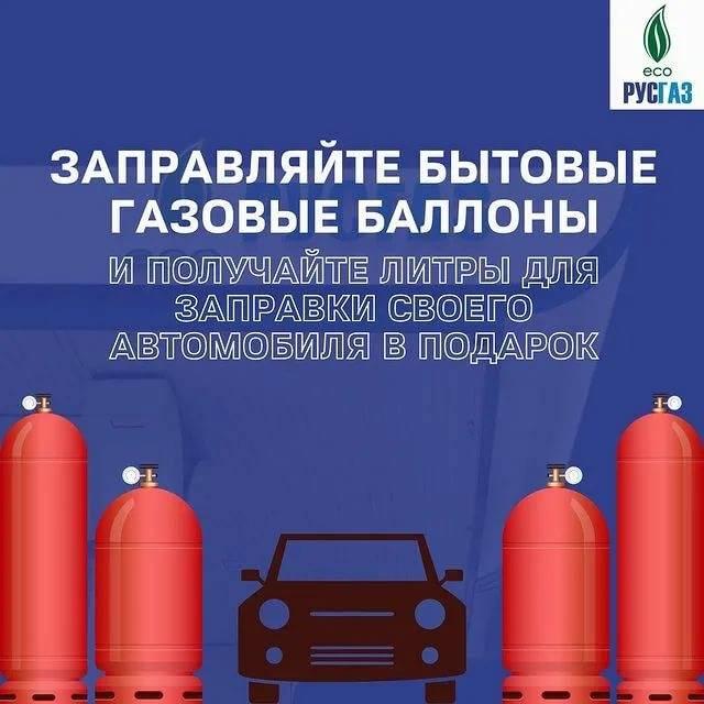 Заправка автомобиля с гбо: как правильно и безопасно заправляться газом? | гбошник