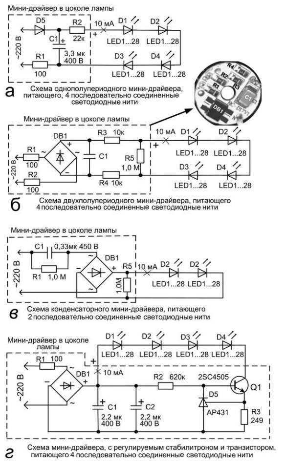 Схемы драйверов светодиодов на pt4115, qx5241 и др. микросхемах с регулятором яркости для диммируемых светодиодных светильников