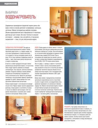 Рейтинг лучших накопительных водонагревателей на 100 литров 2020 топ 10 - дизайн для дома