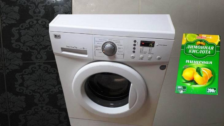 Как почистить лимонной кислотой стиральную машину: преимущества и опасность метода