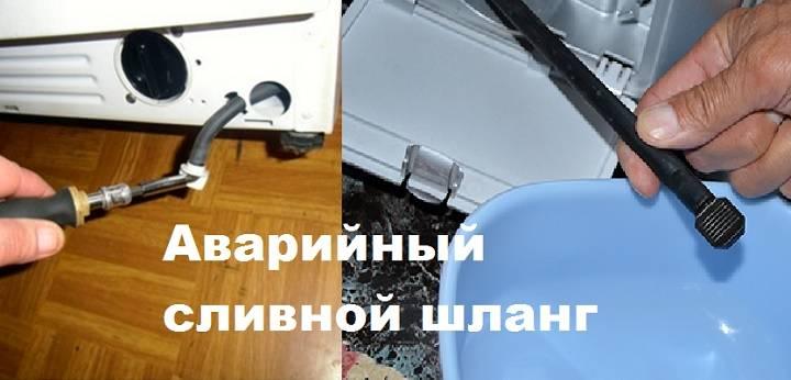 Как слить воду из стиральной машины: методы и полезные рекомендации | отделка в доме