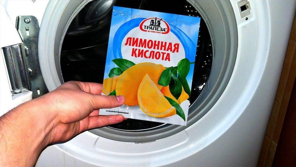Чистка стиральной машины от накипи и грязи с лимонной кислотой