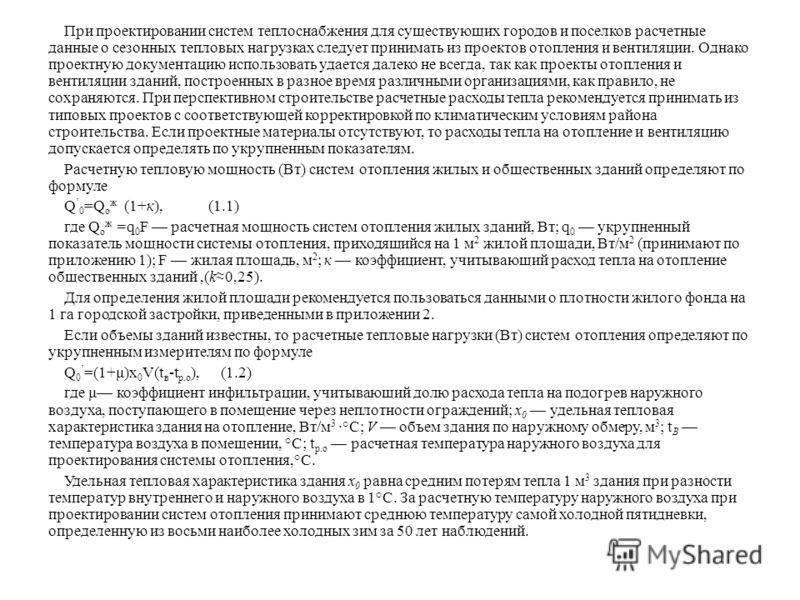 Расчет тепловой нагрузки здания  формулы и значения к ним - варианты пола