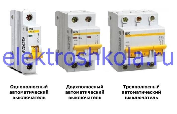 Двухполюсный автомат - характеристики, особенности и недостатки