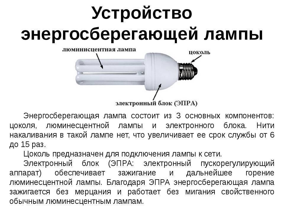 Схема включения люминесцентной лампы – устройство и способы подключения