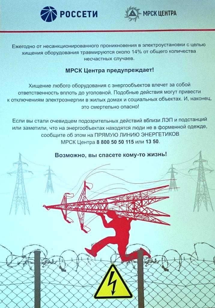 Российские майнеры украли электричество на миллионы рублей