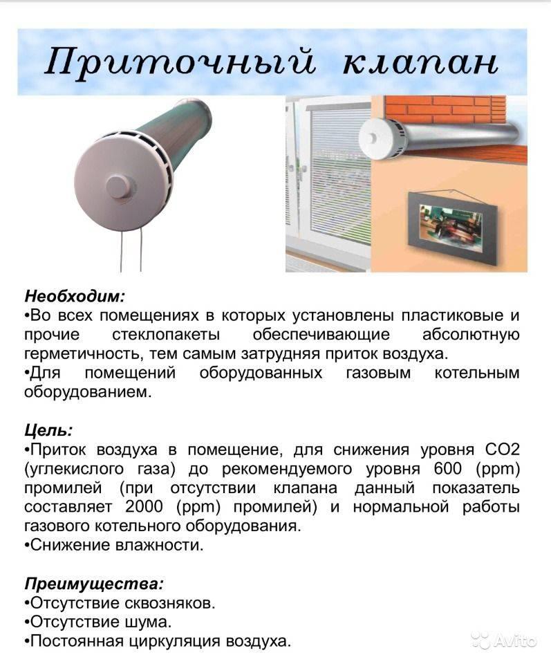 Приточный клапан в стену своими руками: описание, монтаж и рекомендации