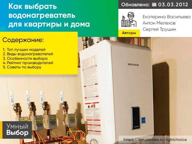 Рейтинг водонагревателей: лучшие модели накопительных электрических бойлеров