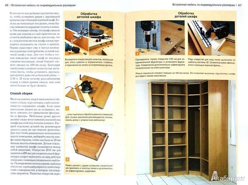 Встроенный шкаф купе своими руками. 400 фото и чертежей