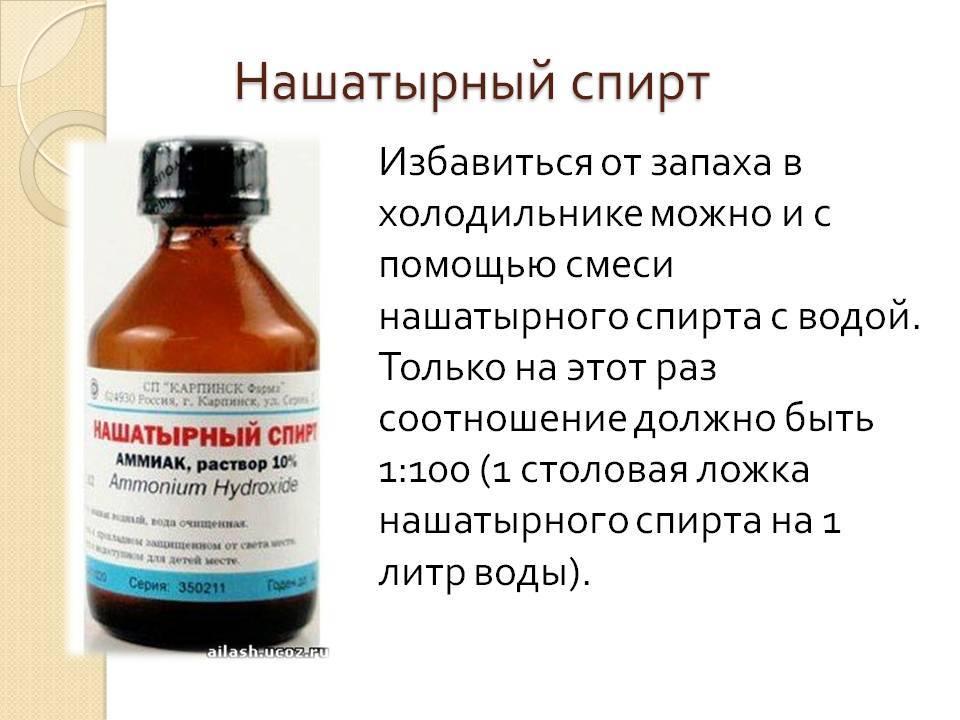 Нашатырный спирт от тараканов – нашатырь (аммиак), как доступное отпугивающее средство для использования в квартире или частном доме, отзывы