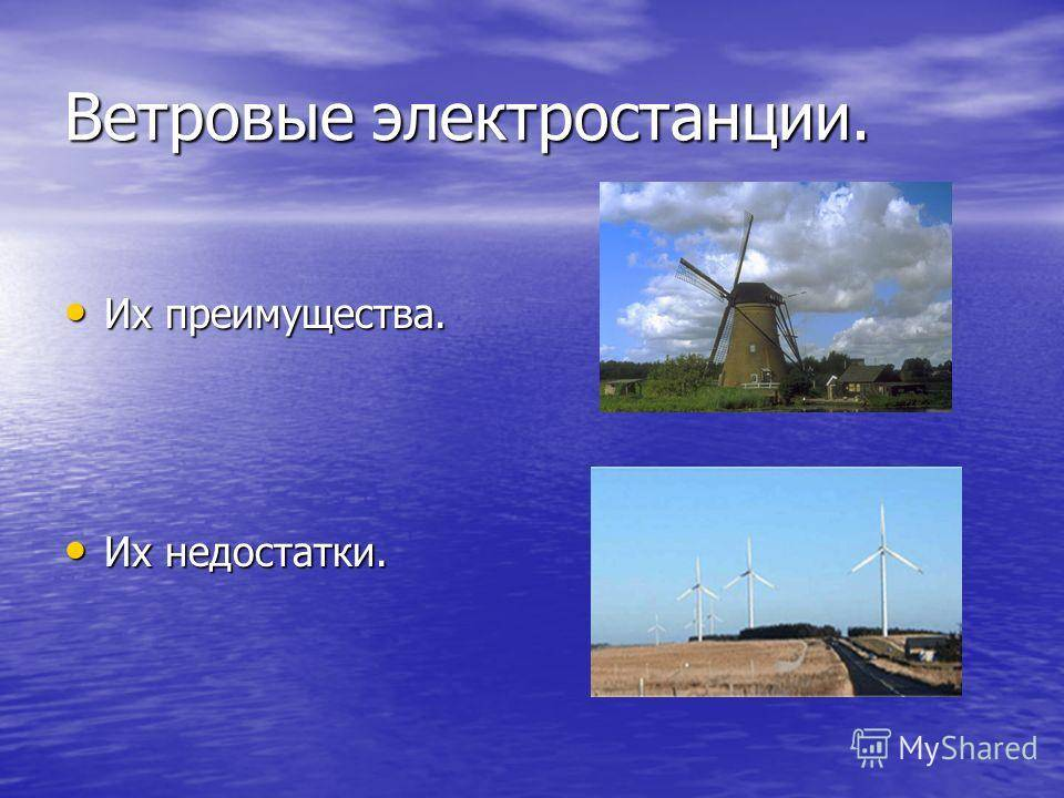 Ветряная электростанция для дома - сколько стоит и как изготовить своими руками