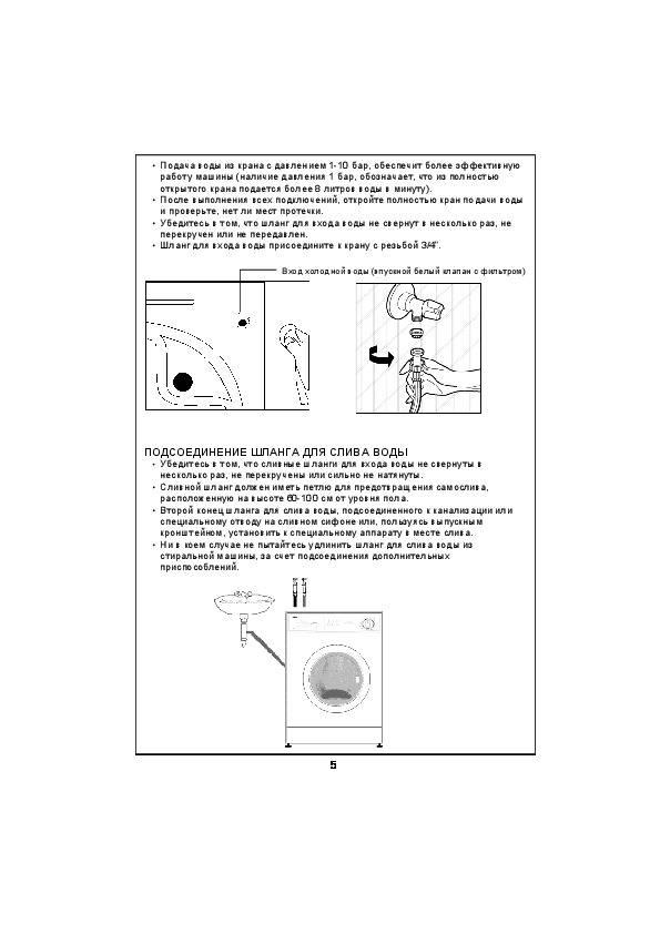Стиральная машина набирает воду и останавливается: частые причины поломки и способы ремонта
