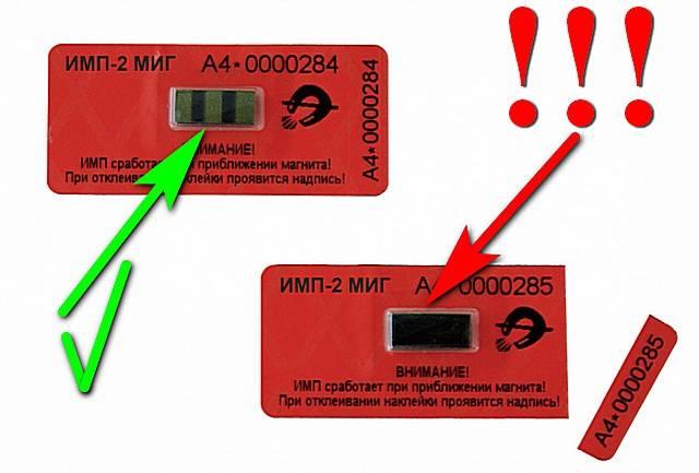 Антимагнитный счетчик воды: как выглядит пломба - сила-воды.ру
