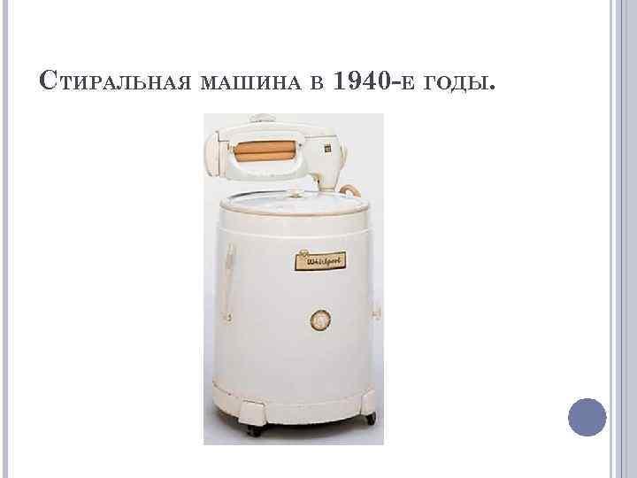 В каком году появилась первая бытовая стиральная машина? обзор