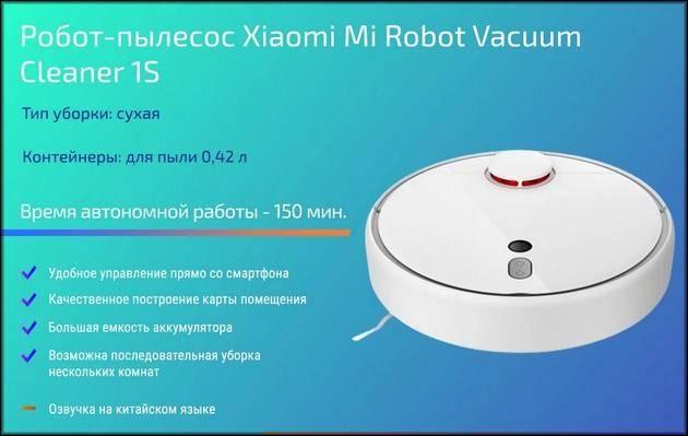 Xiaomi mi robot vacuum cleaner 2 — робот–пылесос 2-го поколения: обзор, инструкция по настройке и использованию, отзывы