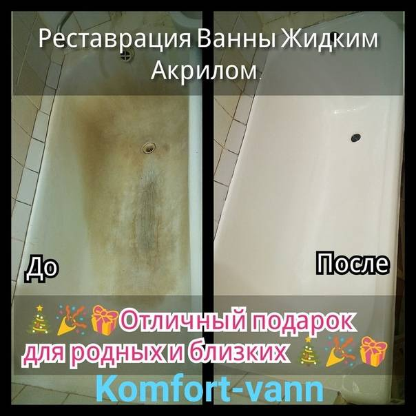 Реставрация ванн жидким акрилом: как правильно покрыть старую ванну новой эмалью