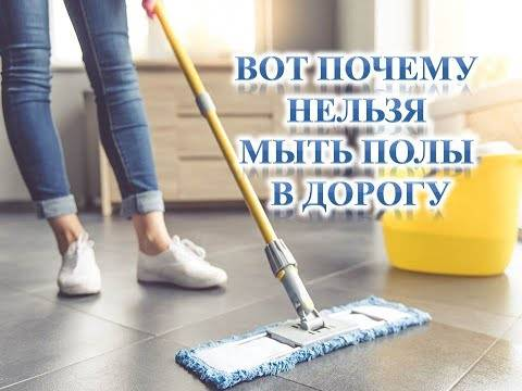 Почему ни в коем случае нельзя подметать и мыть полы на ночь в доме: приметы