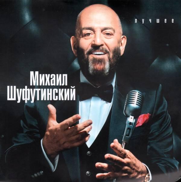 Михаил шуфутинский - биография, факты, фото