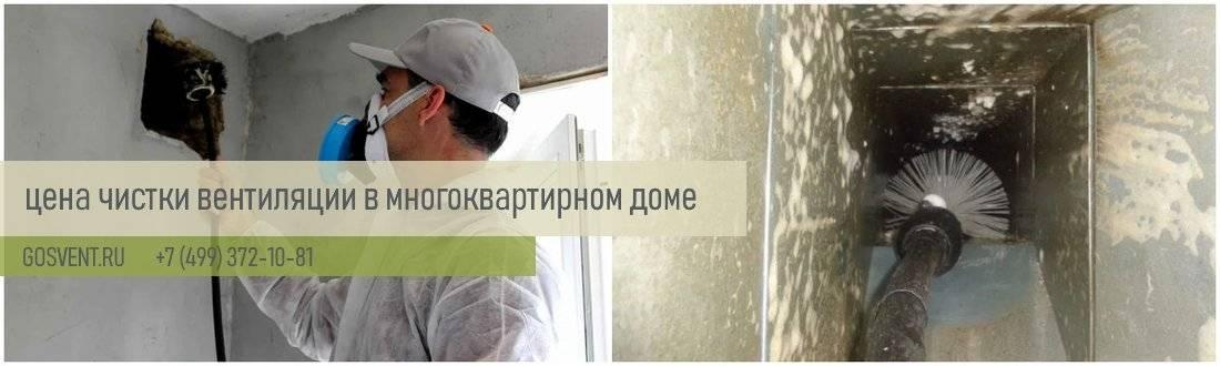 Чистка вентиляционных каналов в квартире, коттедже