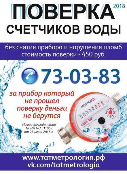 Отменена ли в 2020 году поверка счетчиков (воды, газа, электроэнергии, тепла), нужна ли она во время коронавируса, карантина и самоизоляции