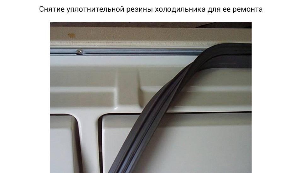 Уплотнитель для холодильника, замена уплотнительной резинки для дверей холодильника, как поменять резинку