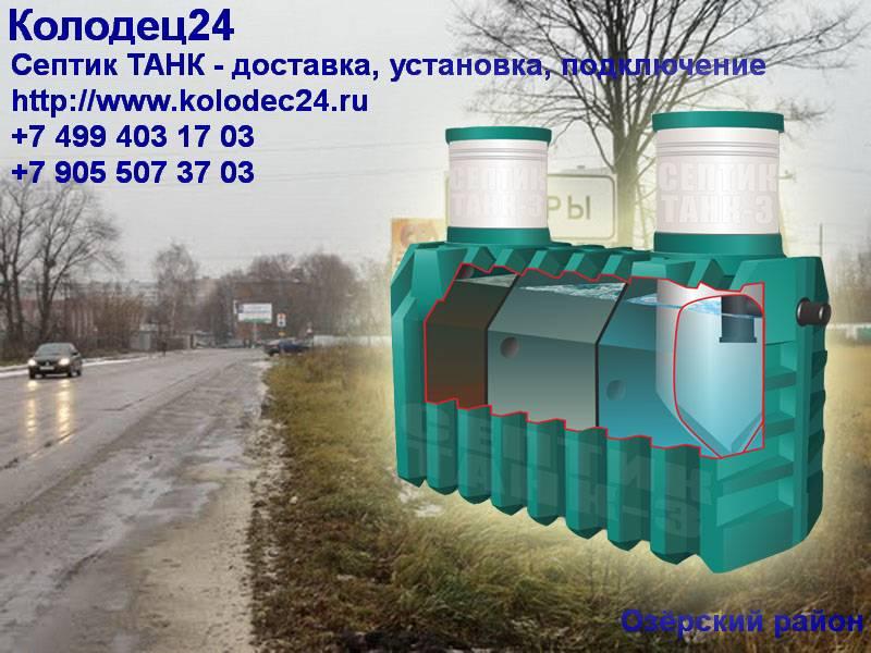 Установка септика танк своими руками на примерах