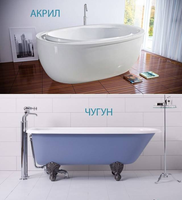 Акриловая или чугунная ванна? Обзор достоинств и недостатков обоих вариантов