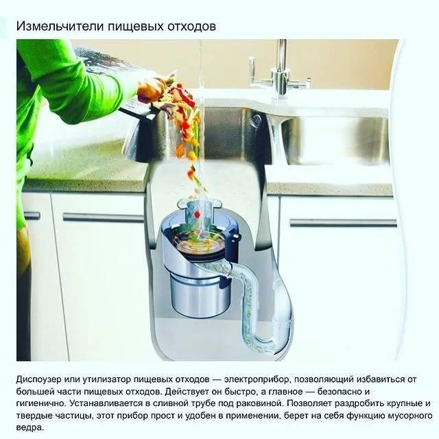 Измельчитель отходов для раковины: инструкция по монтажу