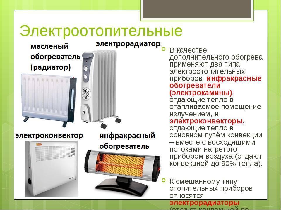 Газовые обогреватели для дачи: виды, достоинства, недостатки