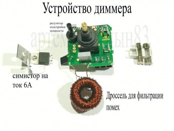 Диммеры для светодиодных ламп 220 в: что это такое и в каких случаях используются