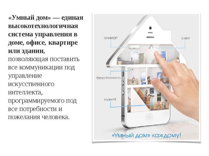 Отопление через умный дом: виды систем отопления, способы управления системой, принцип работы