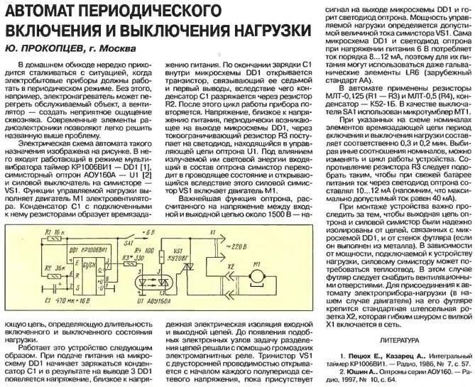 Электросхема подключения реле давления