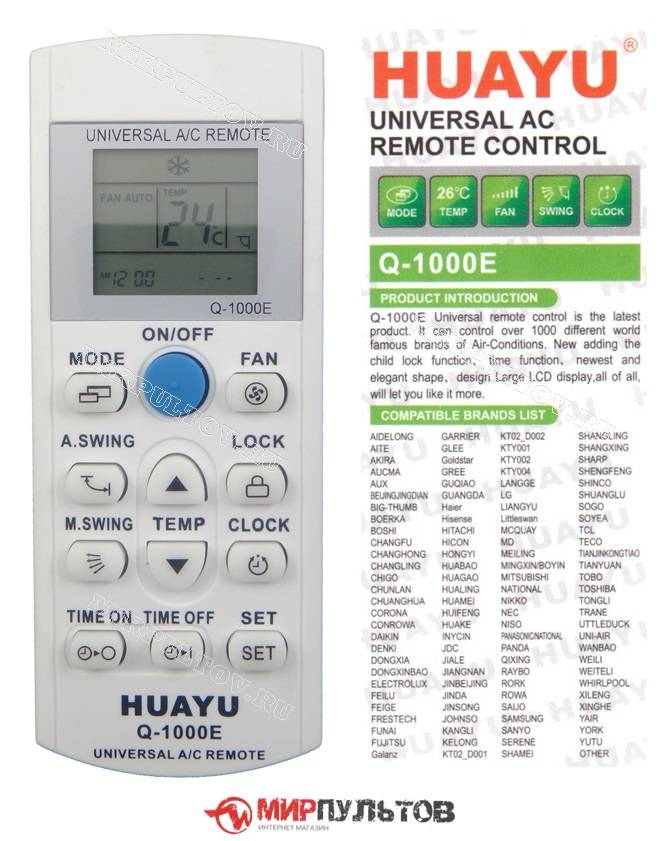 Как настроить кондиционер, используя пульт дистанционного управления huayu?