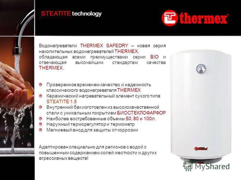 """Как правильно пользоваться бойлером термекс – инструкция по эксплуатации водонагревателей thermex. водонагреватель """"термекс"""" (80 литров): инструкция по применению. схема"""