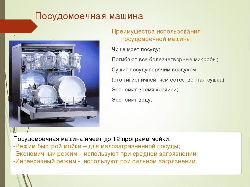 Как пользоваться посудомоечной машиной: правила эксплуатации и обслуживания