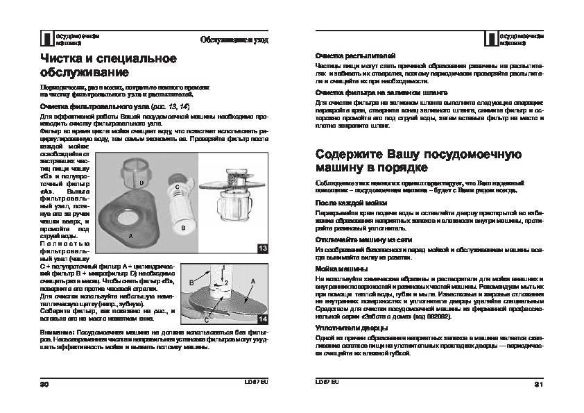 Правила эксплуатации посудомоечных машин - технологическое оборудование предприятий общественного питания и торговли