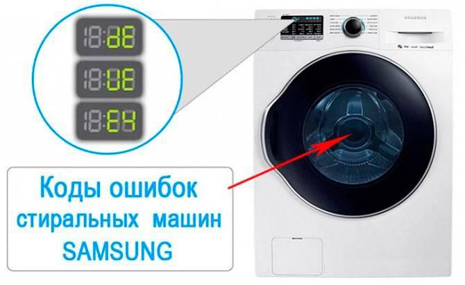 Ошибка стиральной машины samsung he2: что означает данный код, как устранить поломку самостоятельно, когда нужно вызвать мастера?
