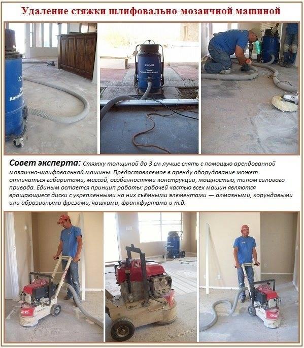 Разборка цементно-песчаной стяжки: инструктаж по демонтажу и его тонкости ⋆ строю дом