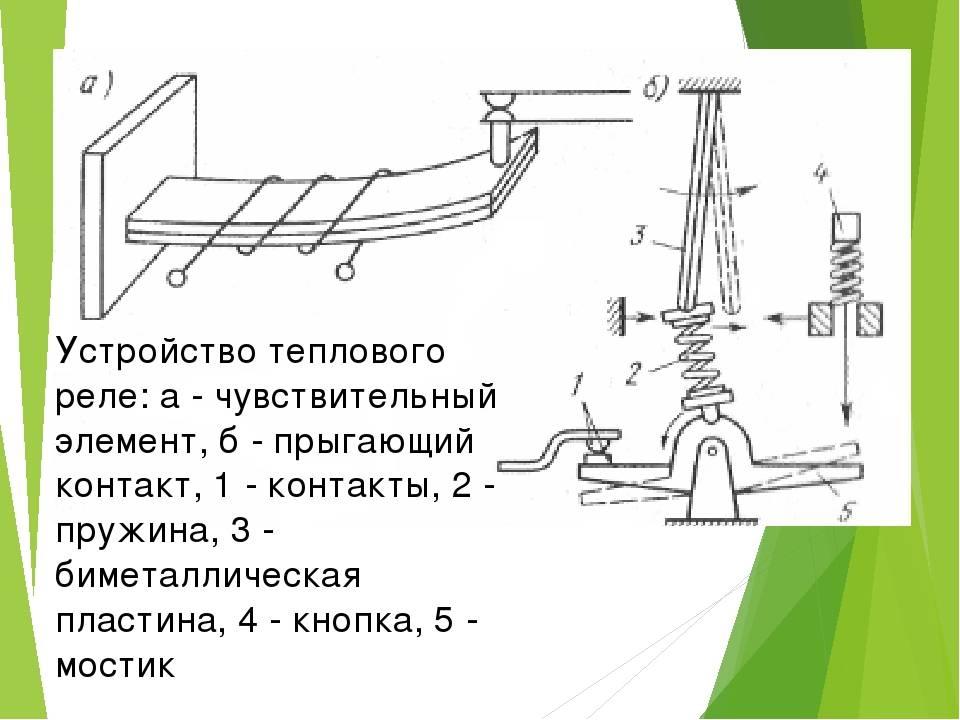 Тепловое реле: принцип работы, виды, схема подключения, регулировка и маркировка. что такое тепловое реле
