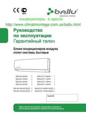 Обзор сплит-системы ballu bsli 12hn1: достоинства и недостатки, отзывы, характеристики