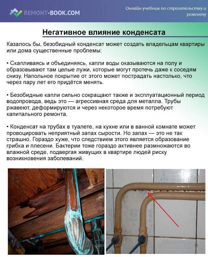 Течёт кондиционер - капает вода в комнату: причины и что делать   рембыттех
