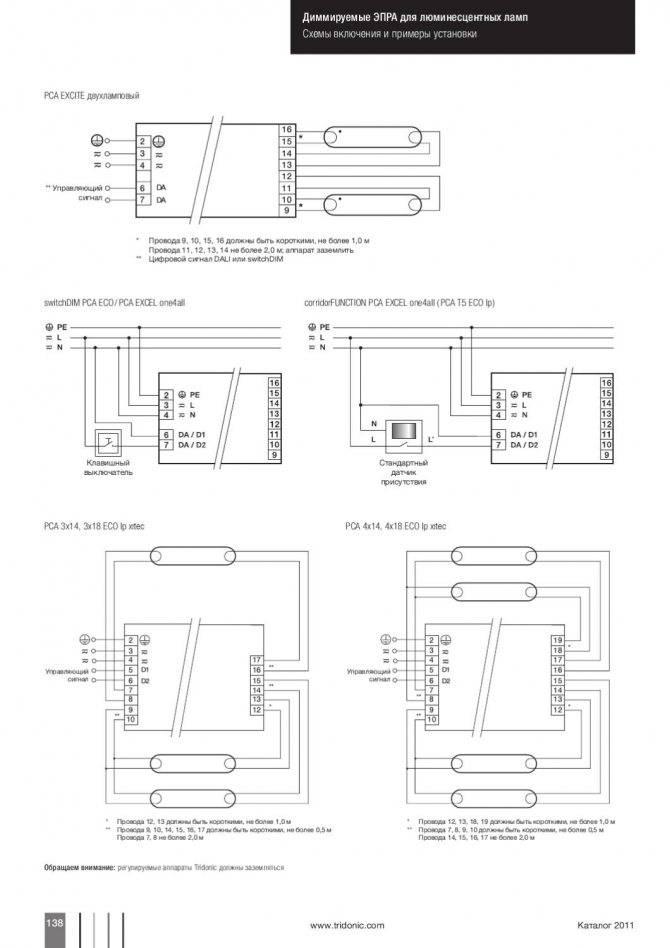 Схема эпра для люминесцентных ламп - все про электрику