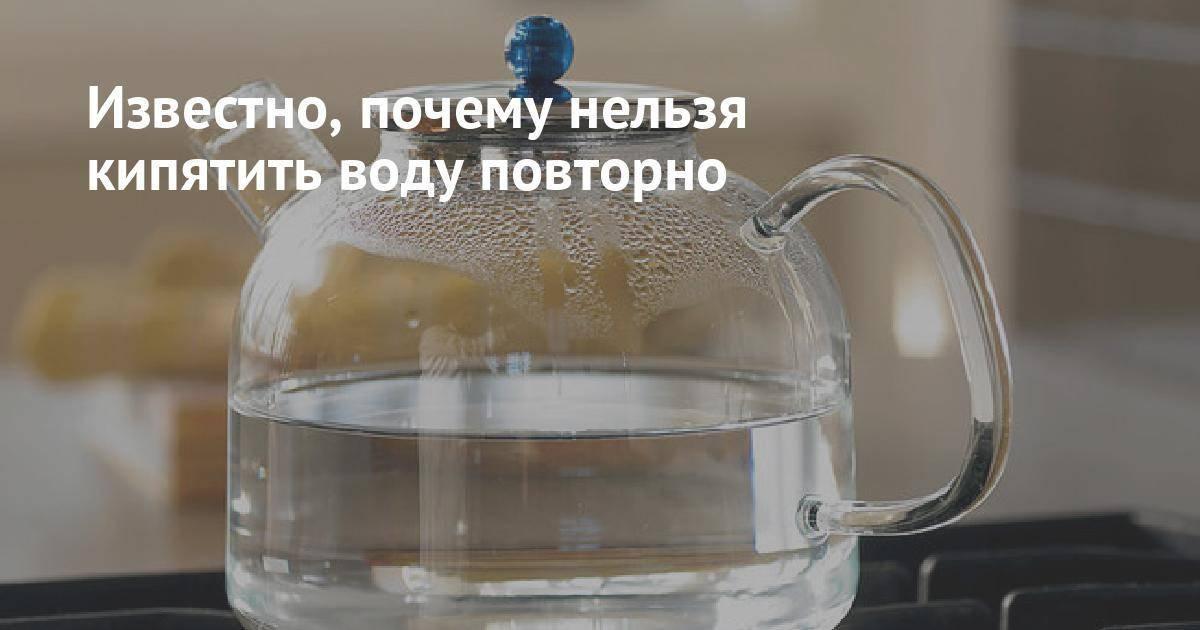 Почему нельзя кипятить воду дважды: научный факт