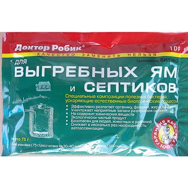 Использование «доктора робика» для очистки выгребных ям и септиков
