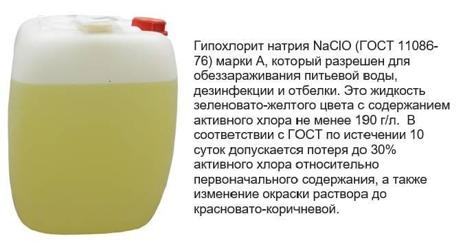 723а-67 «инструкция по контролю за обеззараживанием хозяйственно-питьевой воды и за дезинфекцией водопроводных сооружений хлором при централизованном и местном водоснабжении»