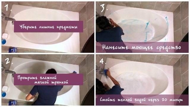 Чем мыть акриловую ванну в домашних условиях | советы специалистов