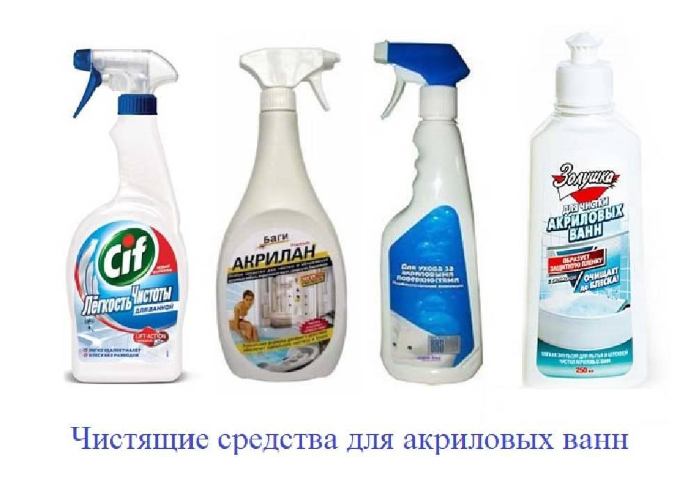 Чем мыть акриловую ванну в домашних условиях: народные средства, бытовая химия