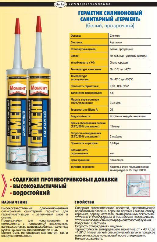 Рейтинг лучших высокотемпературных герметиков и термостойких клеевых составов