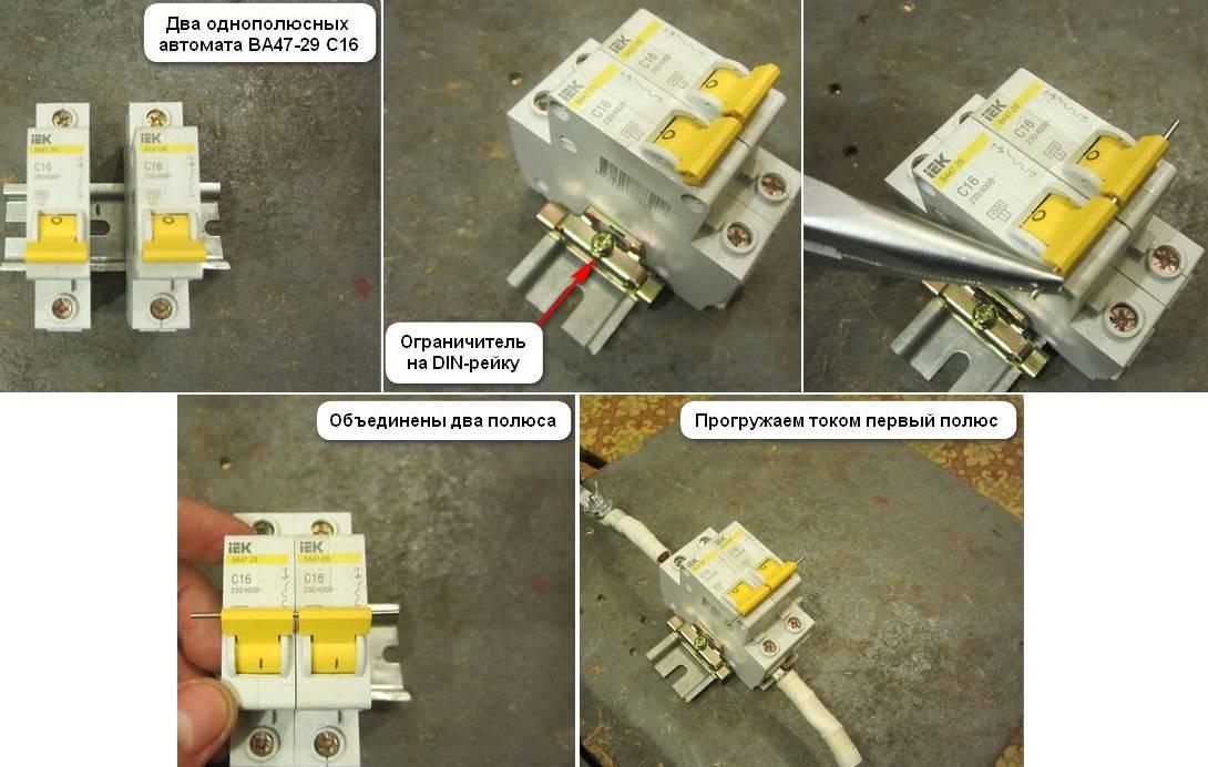Двухполюсный автомат - для чего он используется и чем отличается от однополюсного