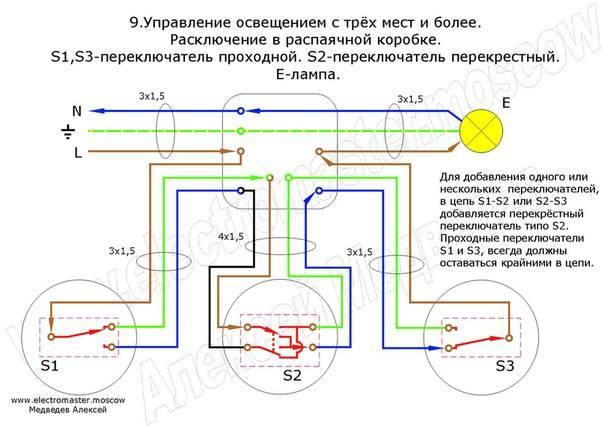 Схема перекидного выключателя - советы электрика - electro genius